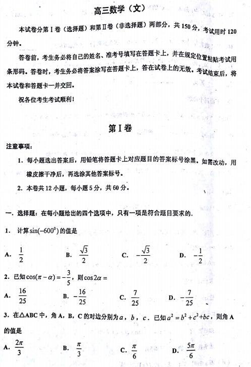 2018年天津红桥区高三期中文科数学试题及答案