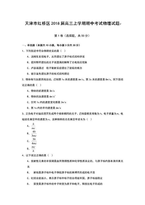 2018年天津红桥区高三期中物理试题及答案