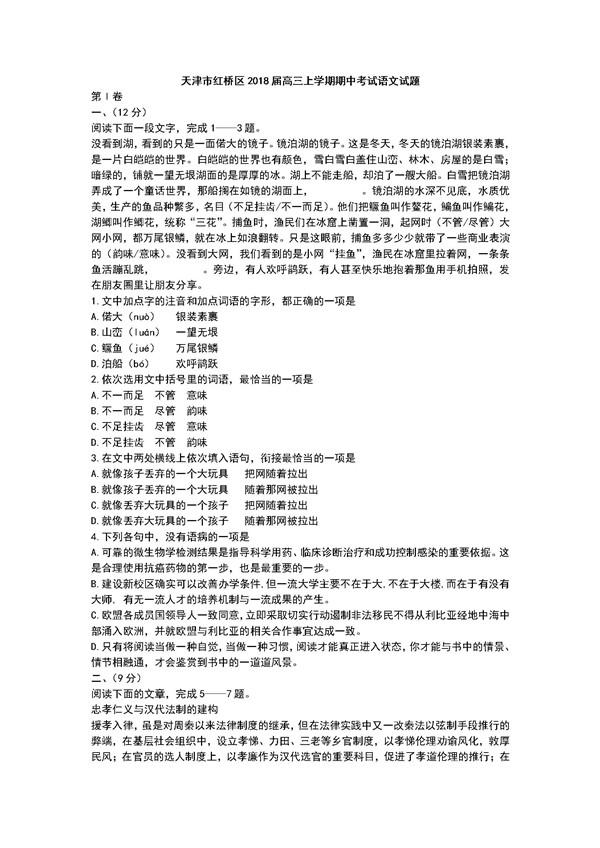 2018年天津红桥区高三期中语文试题及答案