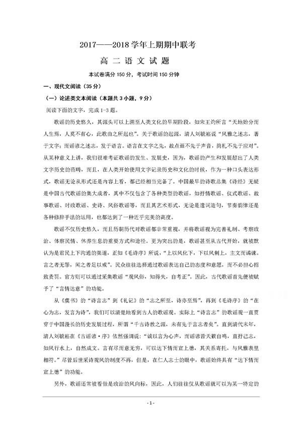 2017-2018年河南商丘市九校高二上学期期中语文试题及答案