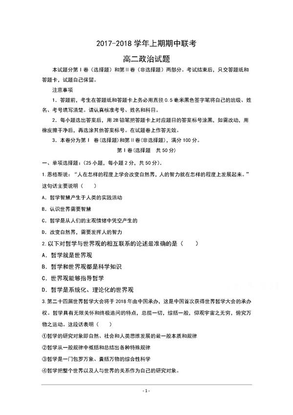 2017-2018年河南商丘市九校高二上学期期中政治试题及答案