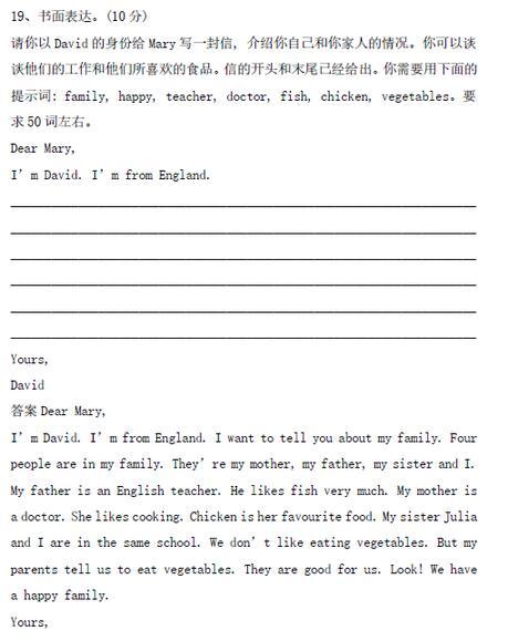 2018中考英语命题作文范文:写信图片