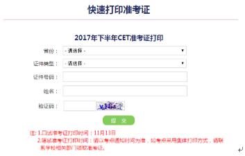 12月四六级考试准考证已可打印