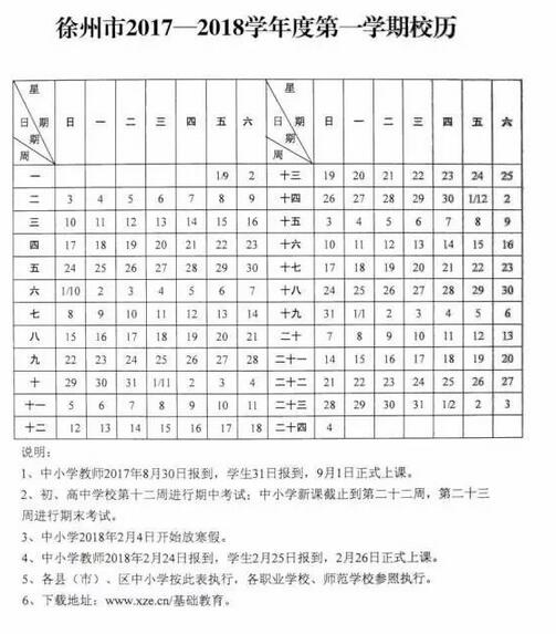 江苏徐州2018中小学寒假放假时间:2月4日-2月25日