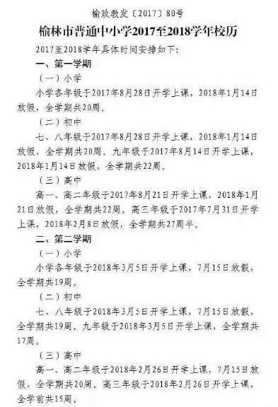 陕西榆林2018中小学寒假放假时间