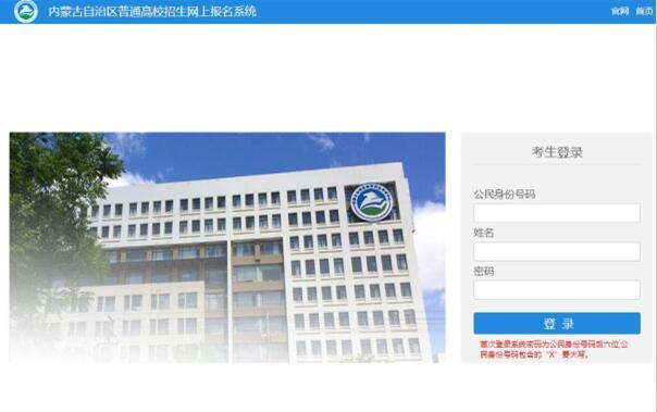 内蒙古2018高考报名入口