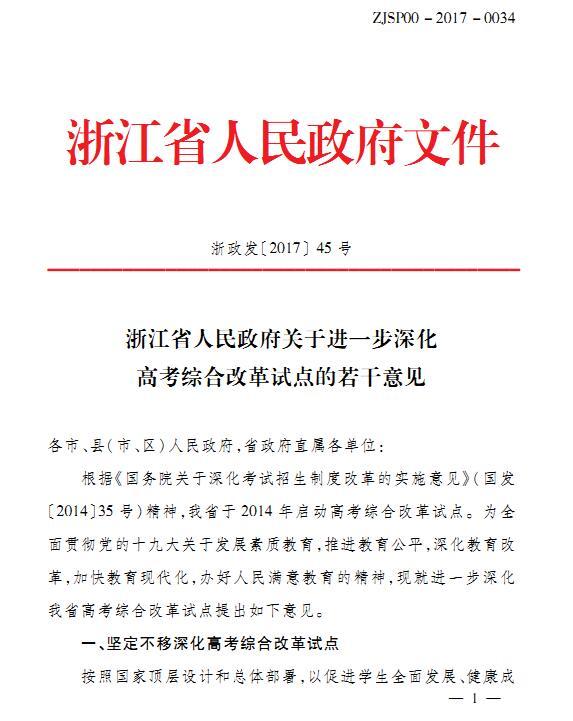 浙江:关于进一步深化高考综合改革试点的若干意见