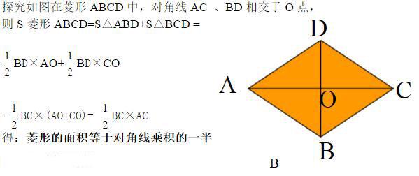 2018中考数学考点:菱形面积公式