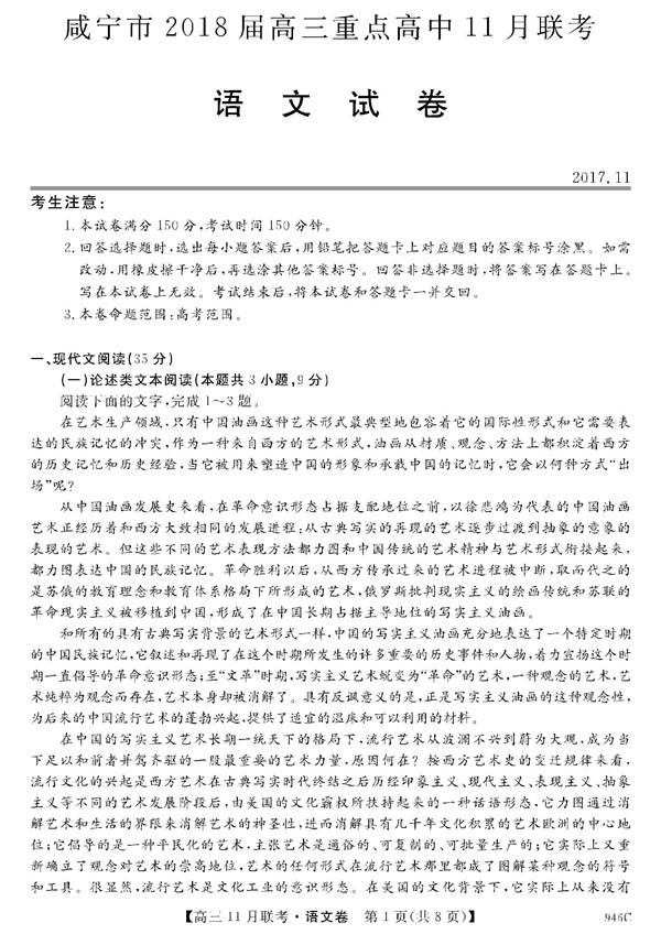 2018湖北咸宁重点高中高三11月联考语文试题及答案