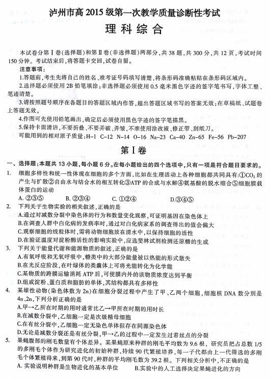2018四川泸州高三第一次质检理综试题及答案