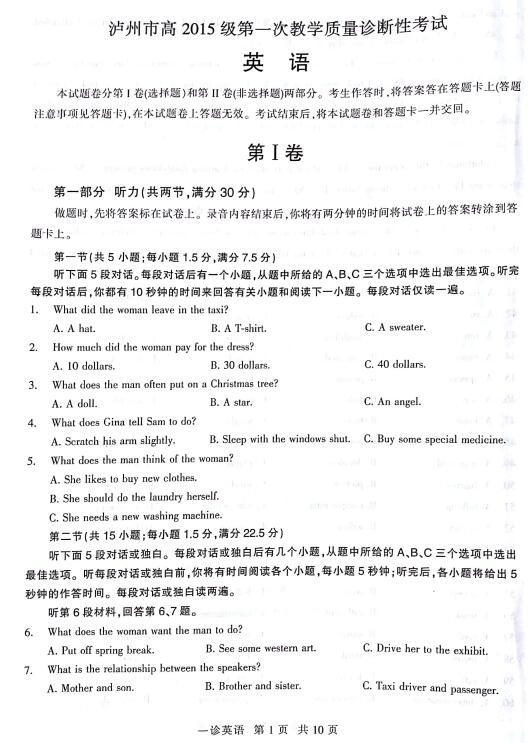 2018四川泸州高三第一次质检英语试题及答案