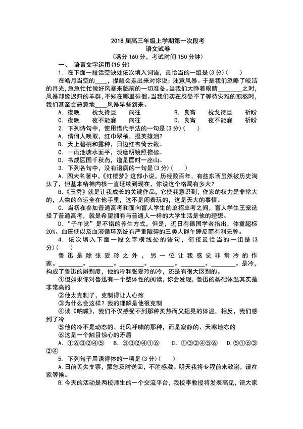2018江苏南京多校高三第一次段考语文试题及答案
