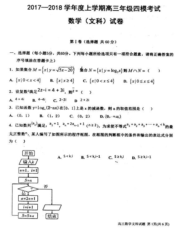 2018衡水中学高三四模文科数学试题及答案