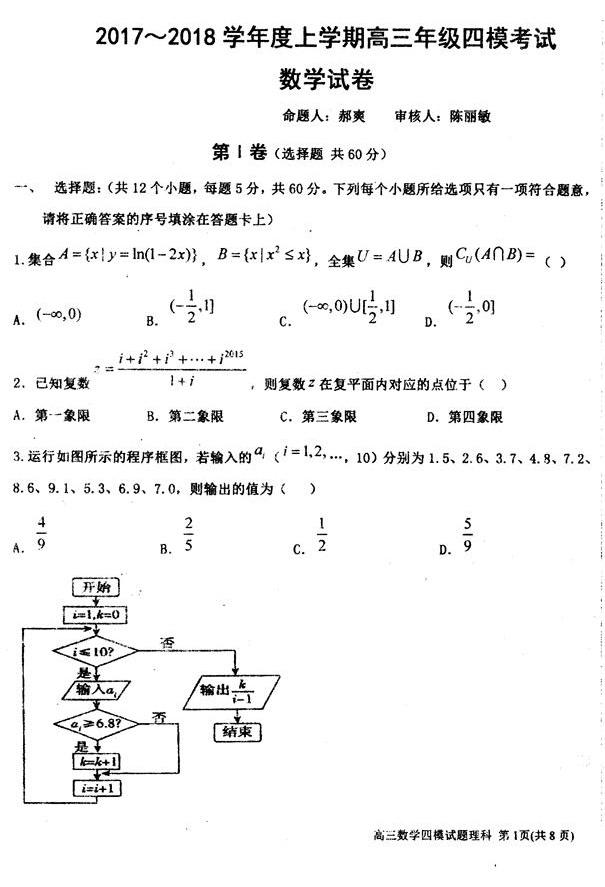 2018衡水中学高三四模理科数学试题及答案