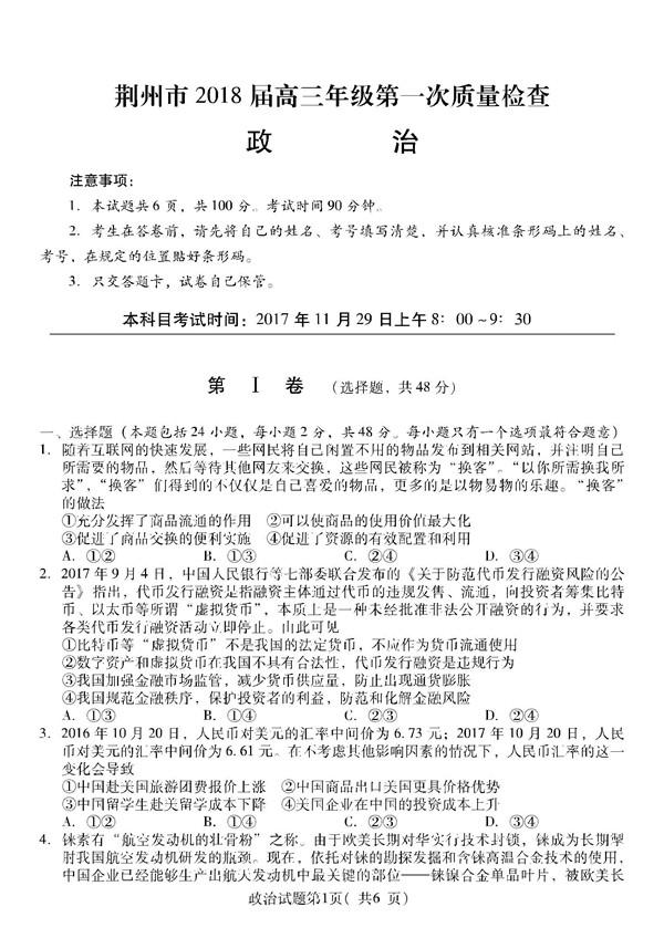 2018湖北荆州高三第一次质检政治试题及答案