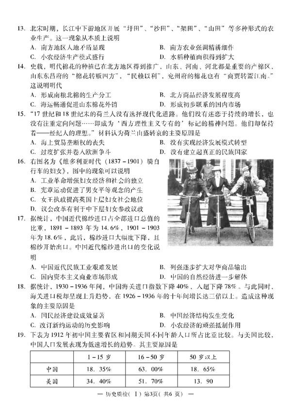 2018湖北荆州高三第一次质检历史试题及答案