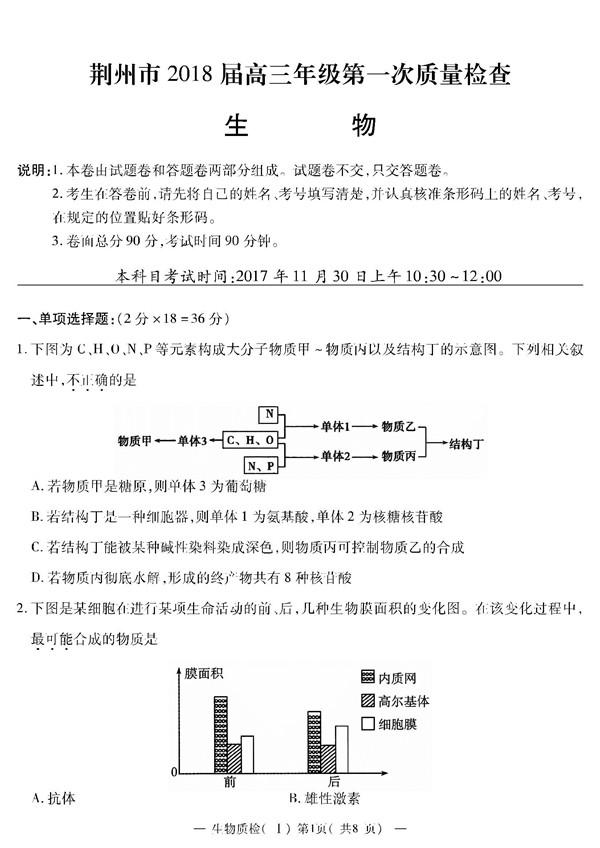 2018湖北荆州高三第一次质检生物试题及答案