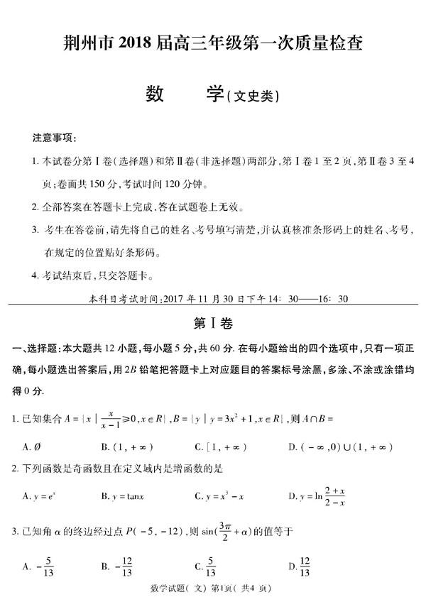 2018湖北荆州高三第一次质检文科数学试题及答案