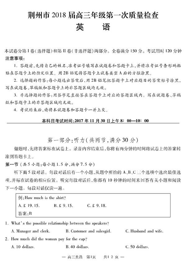 2018湖北荆州高三第一次质检英语试题及答案