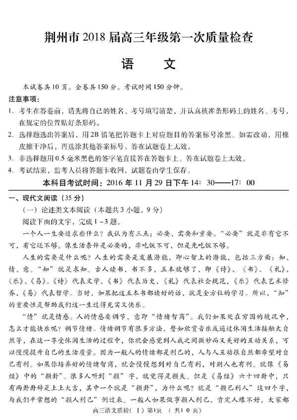 2018湖北荆州高三第一次质检语文试题及答案