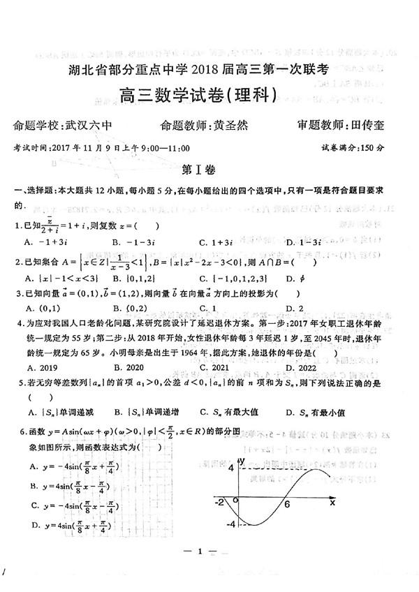2018湖北省重点中学高三第一次联考理科数学试题及答案