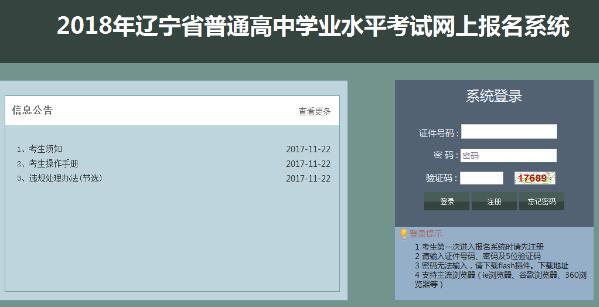 2018辽宁高中学业水平考试报名入口