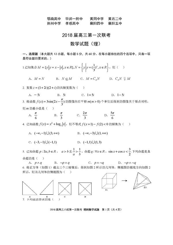 2018湖北省八校高三第一次联考理科数学试题及答案