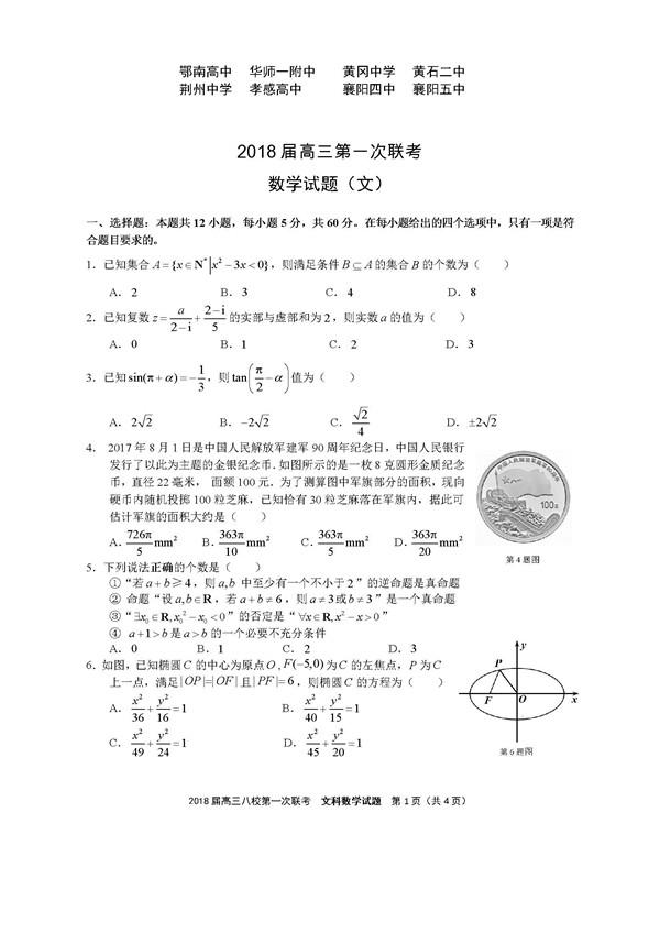 2018湖北省八校高三第一次联考文科数学试题及答案