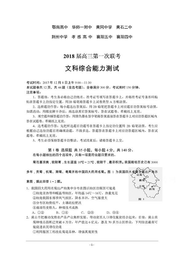 2018湖北省八校高三第一次联考文综试题及答案