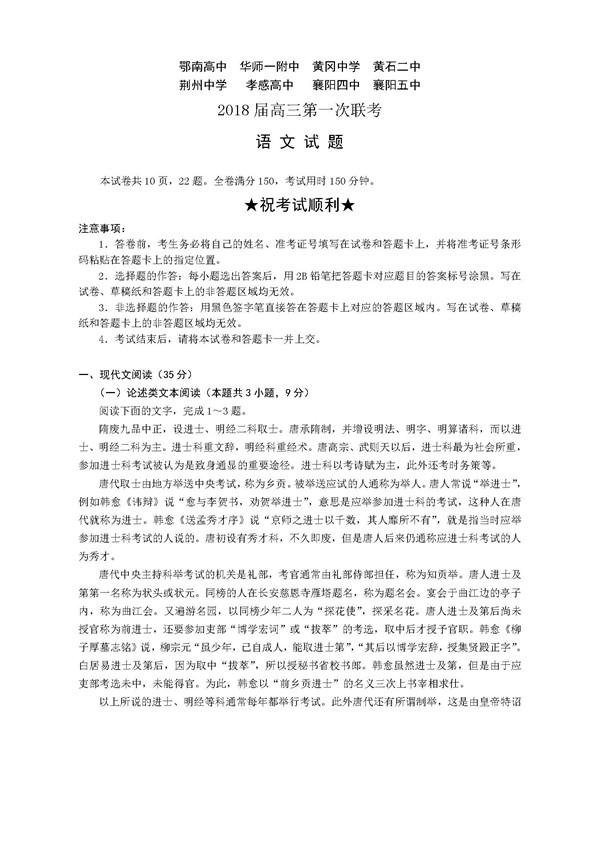 2018湖北省八校高三第一次联考语文试题及答案