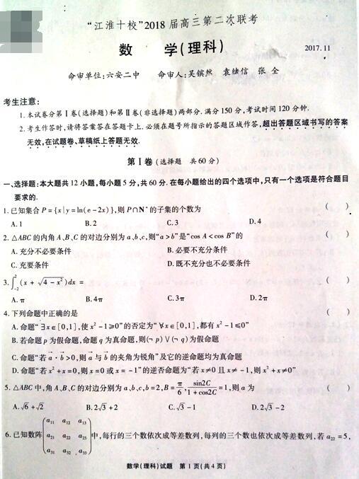 2018安徽江淮十校高三第二次联考理科数学试题及答案