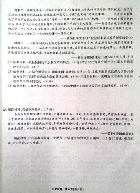 2018安徽江淮十校高三第二次联考历史试题及答案