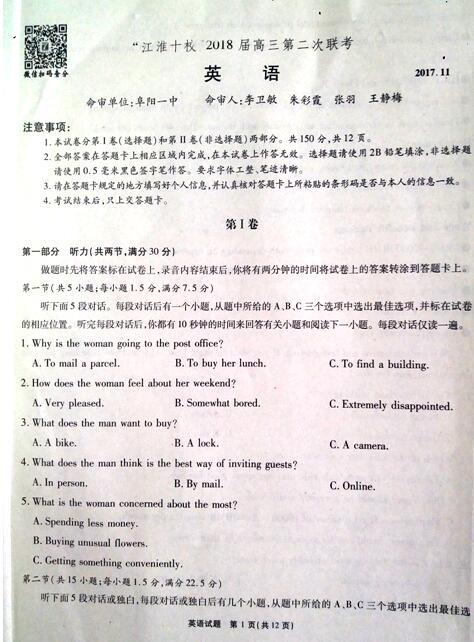 2018安徽江淮十校高三第二次联考英语试题及答案
