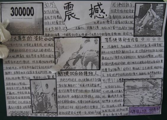 2017南京大屠杀手抄报:震撼