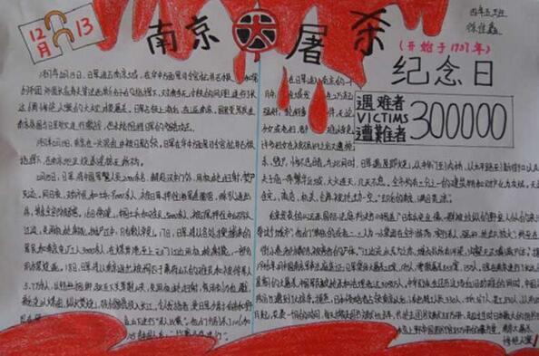 2017南京大屠杀手抄报:南京大屠杀纪念日