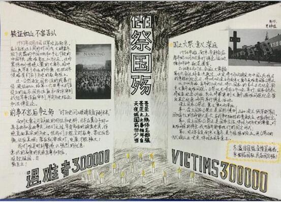 2017南京大屠杀手抄报:祭国殇