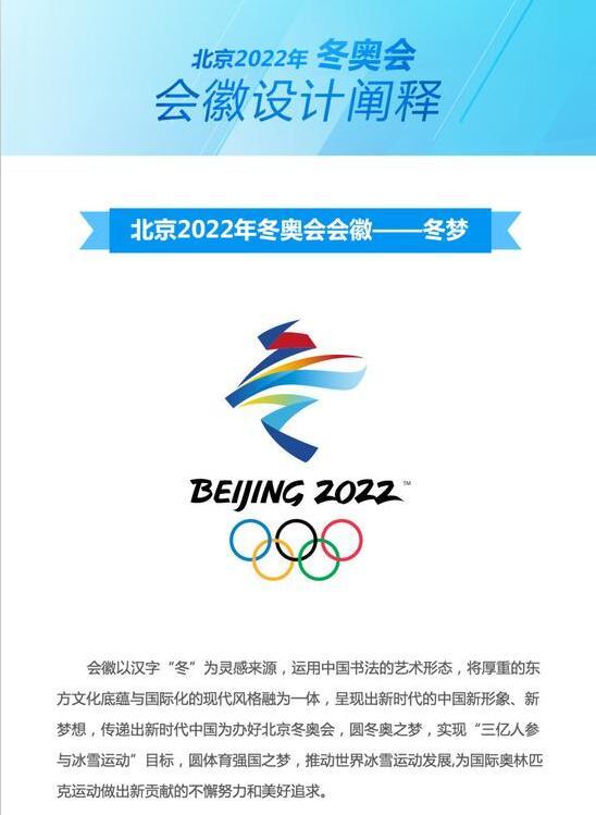 北京冬奥会会徽有什么含义 2022年冬奥会会徽寓意图片