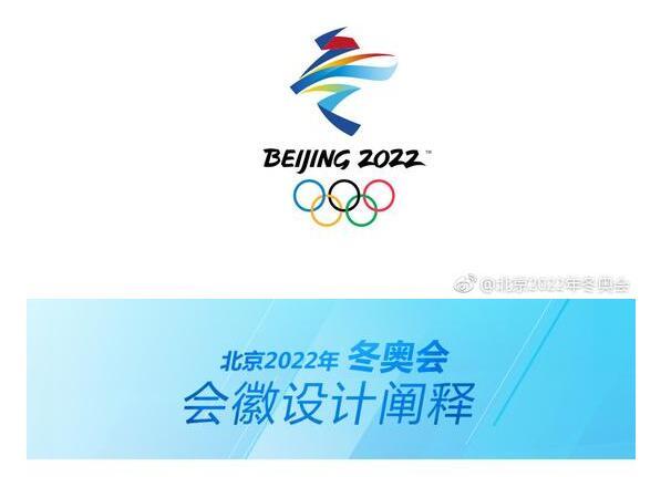 """2018高考时事素材:2022年北京冬奥会会徽""""冬梦""""发布图片"""