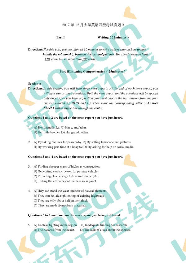 2017年12月英语四级真题及答案第二套
