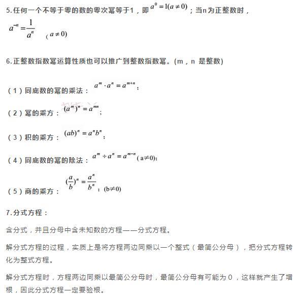 期末必备:人教版初二数学上册知识点之分式