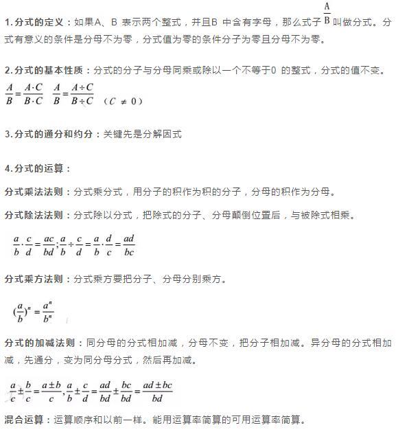 期末必备 人教版初二数学上册知识点之分式