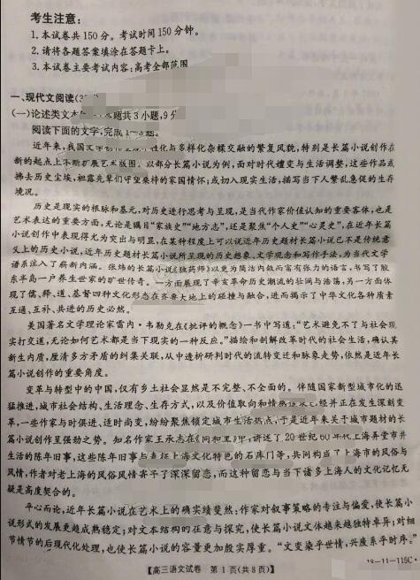 2018年广东四校高三联考试题及答案