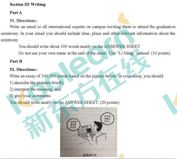 2018年考研英语一作文真题