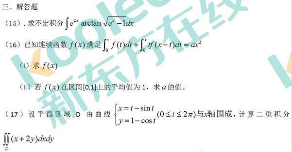 2018年考研数学二解答题真题