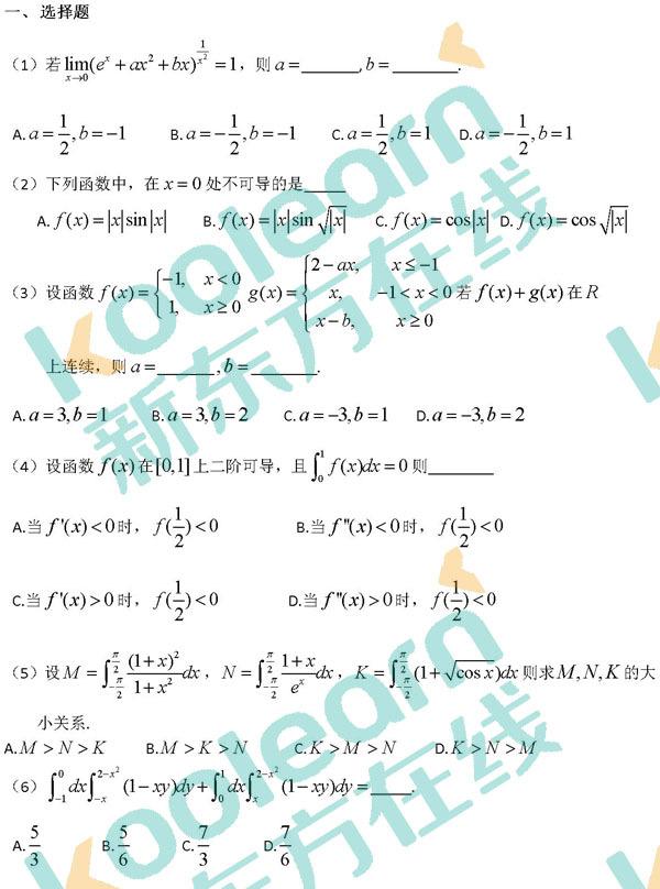 2018年考研数学二高数真题