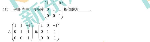 2018年考研数学二线性代数真题