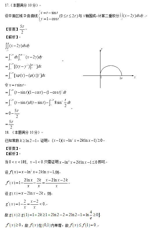 2018年考研数学二答案