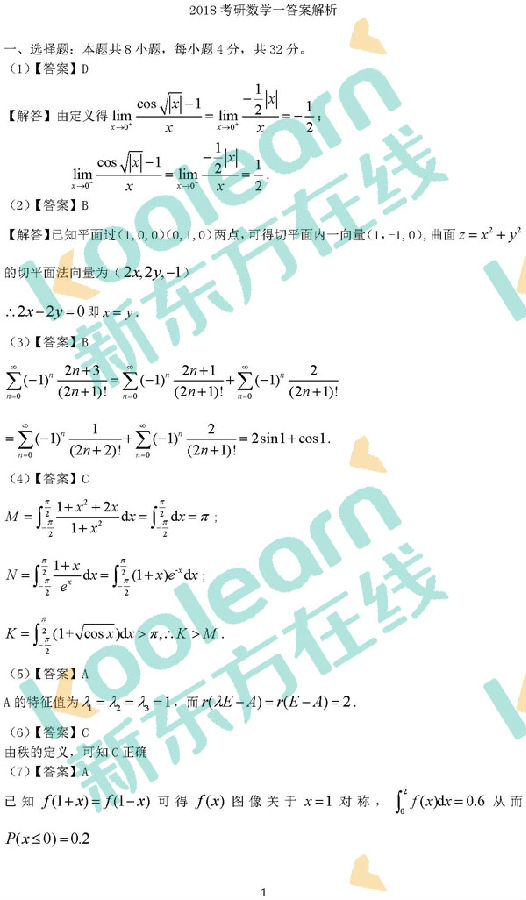 2018年考研数学一答案
