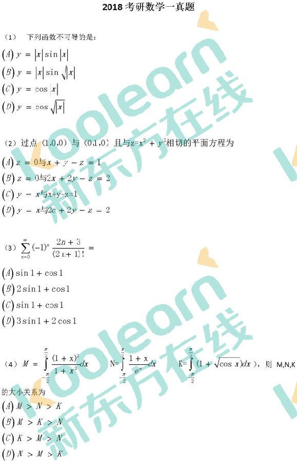 2018年考研数学一真题试卷及答案 完整版
