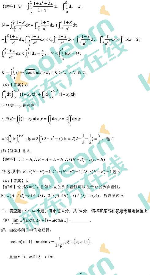 2018年考研数学二解答题答案[1]